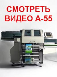 СМОТРЕТЬ ВИДЕО: Упаковочная машина AUTOMAC 55 PIÙ