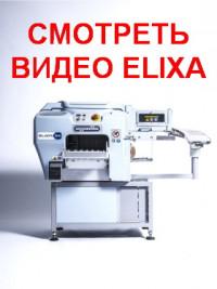 СМОТРЕТЬ ВИДЕО: Упаковочная машина ELIXA