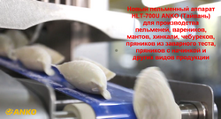 Новый пельменный аппарат HLT 700U ANKO