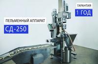 Аппарат для изготовления пельменей и вареников СД-250 OPTI